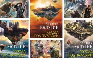 Серии книг Алексея Калугина