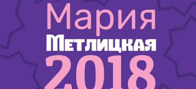 Книги Марии Метлицкой 2018 года