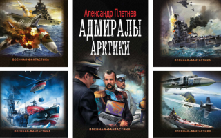 Александр Плетнев: список книг по порядку