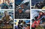 Михеев Михаил Александрович: все книги о космических приключениях