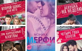 Моника Мерфи: книги по сериям