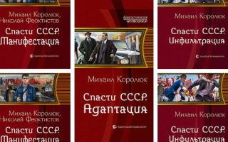 Михаил Королюк: Спасти СССР (все книги)
