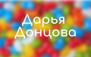 Донцова: список книг по порядку с новинками