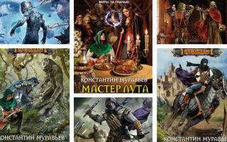 Муравьев Константин Николаевич: книги по сериям