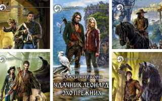 Владимир Корн: серии книг по порядку