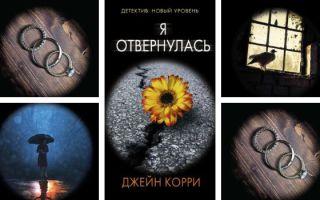 Джейн Корри: список книг