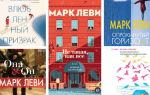 Марк Леви: книги (список по сериям)