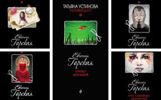 Евгения Горская: серии книг по порядку