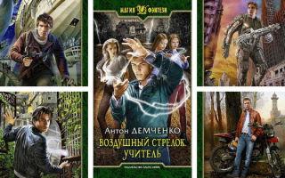 Серии книг Антона Демченко