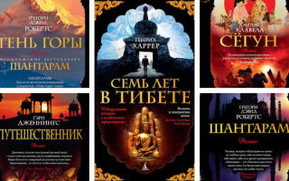 Лучшие книги про путешествия по миру и приключения
