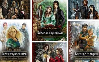 Вера Чиркова: лучшие серии книг