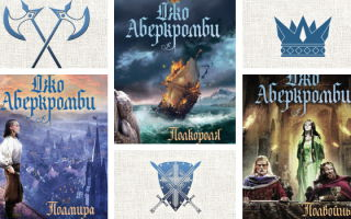 Серии книг Джо Аберкромби