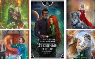 Книги Юлии Шкутовой по порядку