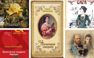 Серии романов Елены Арсеньевой по порядку