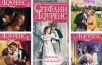 Стефани Лоуренс: «Кинстеры» по порядку и другие серии книг