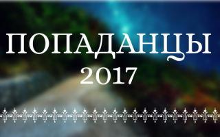 Новые книги про попаданцев 2017 года