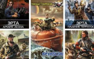 Побережник Николай: все книги по сериям
