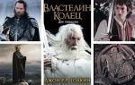 Властелин колец: хронология книг от Джорджа Толкина