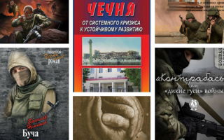 Книги про Чеченскую войну