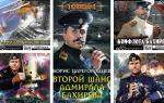 Борис Царегородцев: список книг по сериям