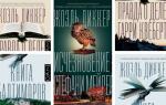 Жоэль Диккер: список книг по сериям