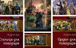 Андрей Дай: все книги «Поводырь» и другие серии