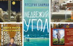 Фредерик Бакман: книги, которые вам стоит прочитать