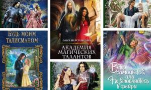 Книги Ольги Шерстобитовой по сериям и по порядку