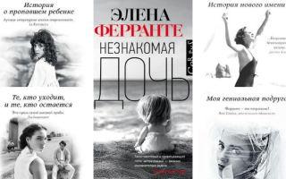 Элена Ферранте: все книги по сериям