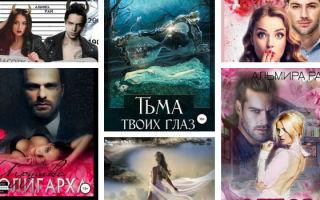 Серии книг Альмиры Рай