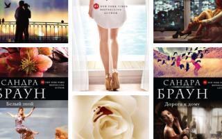 Серии книг Сандры Браун