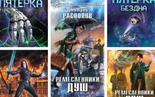 Дмитрий Распопов: серии книг («Мастер клинков» и др.)