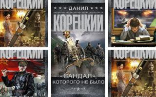 Данил Корецкий: детективы новинки 2019 года