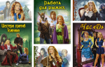 Серии книг от Юлии Фирсановой