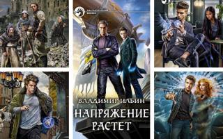 Ильин Владимир Алексеевич: все книги по порядку серий