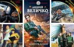 Лучшие книги Андрея Величко по сериям