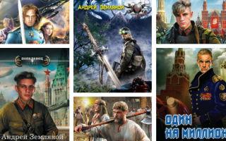 Лучшие книги Андрея Земляного