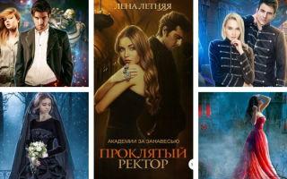 Летняя Лена: все книги по сериям (список)