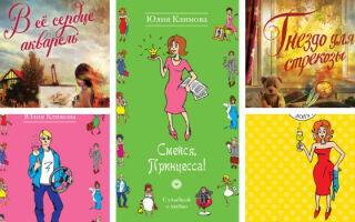 Юлия Климова: все книги