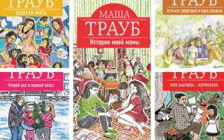 Маша Трауб: современные русские романы