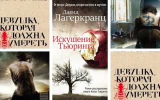 Давид Лагеркранц: книги по порядку и по сериям