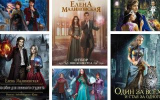 Серии книг Елены Малиновской