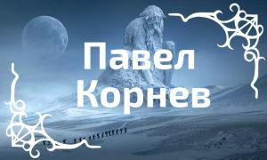 Корнев Павел Николаевич: книги по сериям (Приграничье и др.)