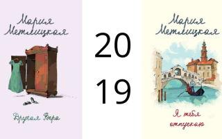 Метлицкая Мария: новые книги 2019