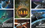 Серия книг Айзека Азимова «Академия» и другие его серии