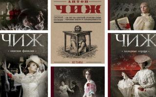 Антон Чиж: книги про Ванзарова