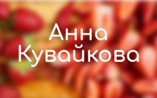 Кувайкова Анна: книги по сериям по порядку