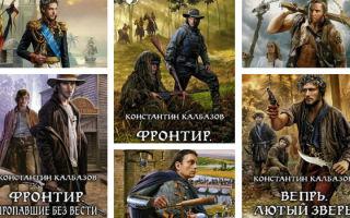 Книги Константина Калбазова по порядку и по сериям