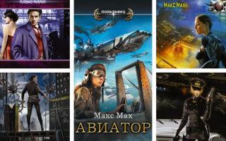Все книги от Макса Маха