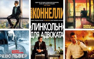 Майкл Коннелли: серии книг